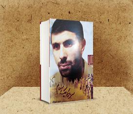 کتاب سرباز کوچک اسلام