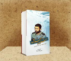 کتاب شکوه اخلاص، شهید سپهبد علی صیاد شیرازی