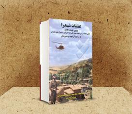 کتاب عملیات شیندرا