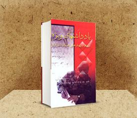 کتاب یادداشت های ویژه شهید سپهبد علی صیاد شیرازی؛ ۱۳۶۴ تا ۱۳۶۸