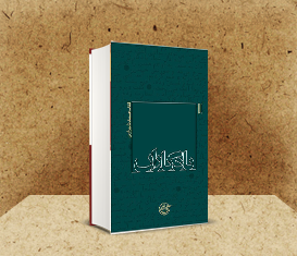 یادگاران؛ کتاب صیاد شیرازی
